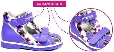 OB konstrukciya 4 Важные особенности обуви Ортобум в помощь малышам и их родителям